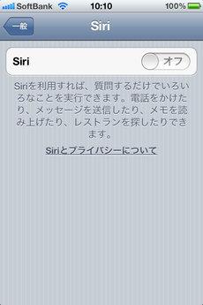 siri_japanese_2012_1.jpg