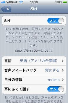 siri_japanese_2012_2.jpg
