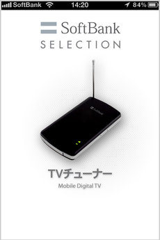 softbank_tv_tuner_14.jpg