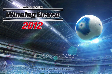app-game_winning_eleven_2012_1.jpg
