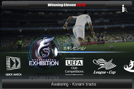app-game_winning_eleven_2012_2.jpg