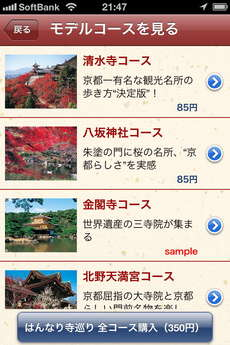 app_book_mapple_kyoto_2.jpg