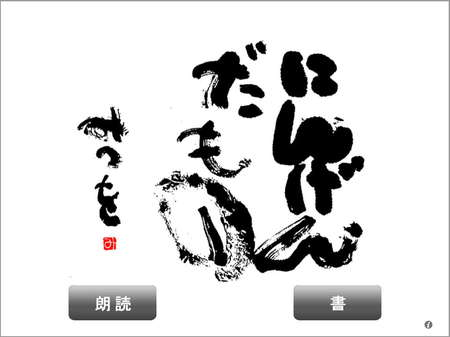 app_book_ningen_damono_1.jpg