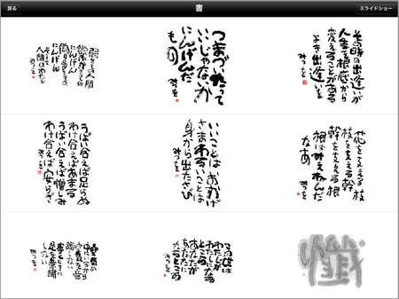 app_book_ningen_damono_2.jpg