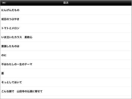 app_book_ningen_damono_5.jpg