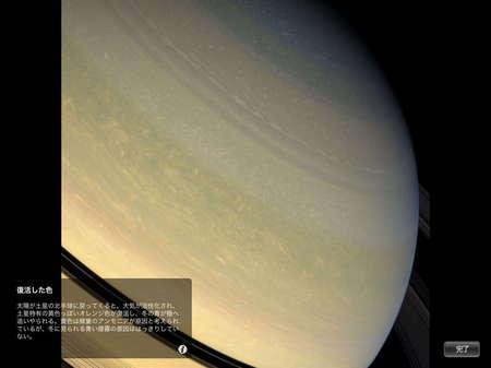 app_book_solar_system_6.jpg