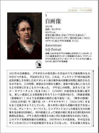 app_edu_goya_eguidebook_3.jpg