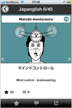 app_edu_japow_7.jpg