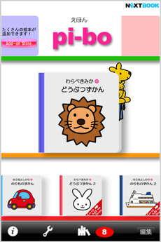 app_edu_pibo_ehon_1.jpg
