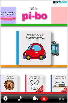 app_edu_pibo_ehon_7.jpg