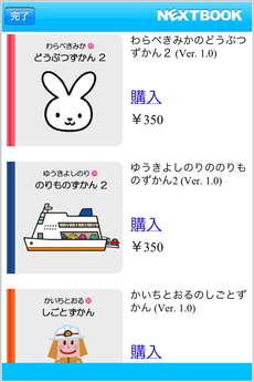app_edu_pibo_ehon_9.jpg