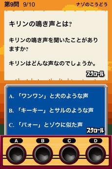 app_edu_quizoo_10.jpg