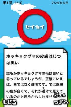 app_edu_quizoo_4.jpg