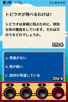 app_edu_quizoo_5.jpg