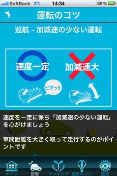 app_ent_eco_drive_5.jpg