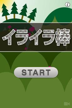 app_ent_iraira_stick_1.jpg