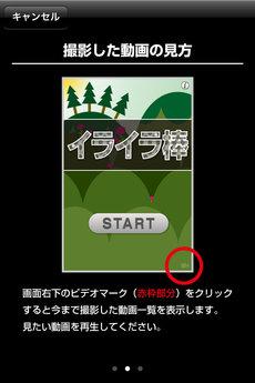 app_ent_iraira_stick_5.jpg
