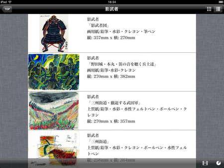 app_ent_kurosawa_akira_5.jpg