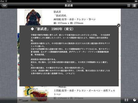 app_ent_kurosawa_akira_6.jpg