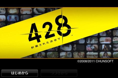 app_game_428_shibuya_1.jpg