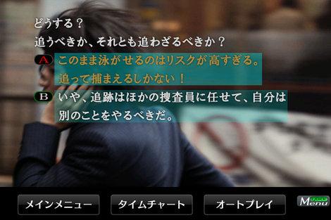 app_game_428_shibuya_7.jpg