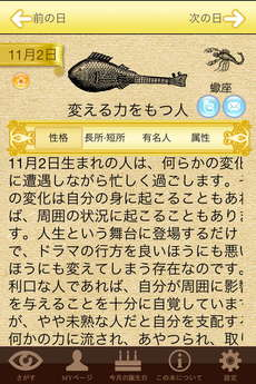 app_life_secret_language_of_birthday_1.jpg