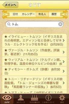 app_life_secret_language_of_birthday_8.jpg
