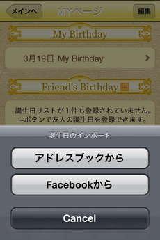 app_life_secret_language_of_birthday_9.jpg