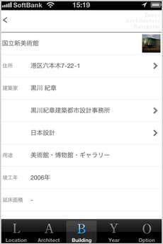 app_navi_tokyo_architecture_navigator_10.jpg