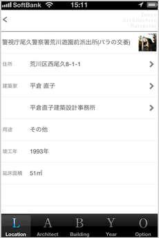app_navi_tokyo_architecture_navigator_2.jpg