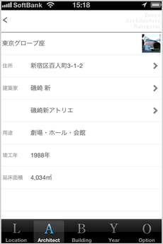 app_navi_tokyo_architecture_navigator_8.jpg