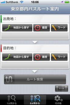 app_navi_tokyo_bus_1.jpg