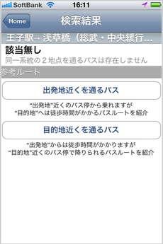 app_navi_tokyo_bus_10.jpg