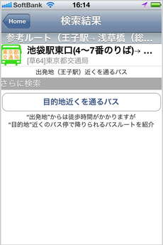 app_navi_tokyo_bus_11.jpg