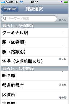 app_navi_tokyo_bus_4.jpg