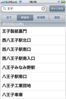 app_navi_tokyo_bus_7.jpg
