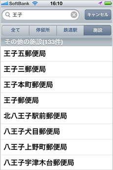 app_navi_tokyo_bus_8.jpg