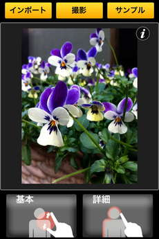 app_photo_big_lens_1.jpg