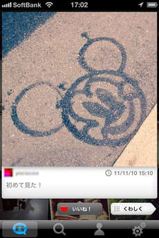 app_photo_fotogramme_3.jpg