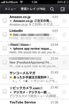 app_prod_gmail_3.jpg