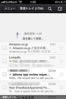 app_prod_gmail_4.jpg