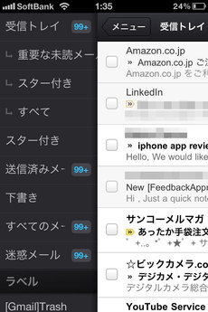 app_prod_gmail_5.jpg