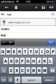 app_prod_gmail_7.jpg