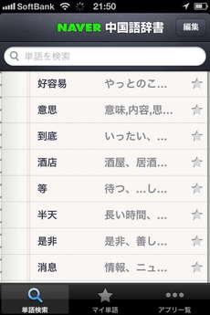 app_ref_naver_cdic_7.jpg
