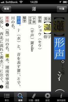 app_ref_obunsha_kanjiten_10.jpg