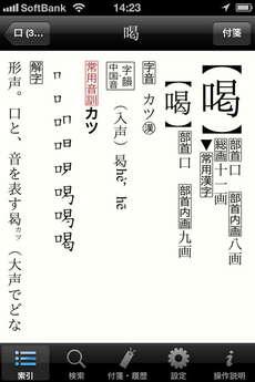 app_ref_obunsha_kanjiten_3.jpg