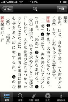 app_ref_obunsha_kanjiten_4.jpg