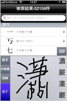 app_ref_obunsha_kanjiten_7.jpg