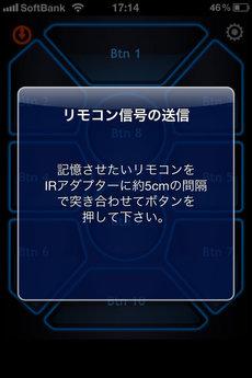 app_util_remocon_5.jpg