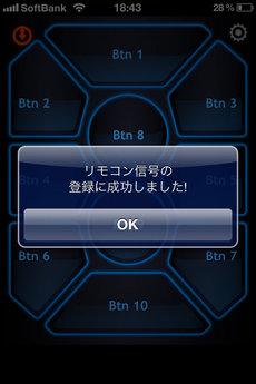 app_util_remocon_7.jpg